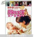凤凰生活杂志丛书:妈妈宝宝安产安养事典