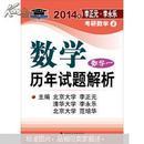 北大燕园·2014年李正元·李永乐考研数学(4)数学历年试题解析(数学1)