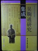 中华古代名医名著研究集成丛书之一---吴鞠通研究集成