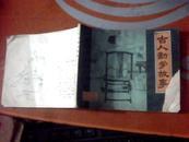 连环画 古人勤学故事【上海人民美术出版社,79年1版1印】封面缺一小角    盒上