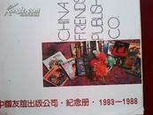 中国友谊出版公司纪念册 (1983-1988),有赵朴初,吴作人,黄苗子等祝贺作品(12开精装)