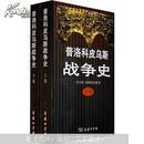 普洛科皮乌斯战争史(套装全2卷)