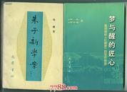 朱子新学案 (存下册 ,86年1版1印3800册)                  ---- 【包邮-挂】