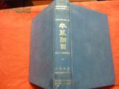 本草纲目(一),(竖版影印,精装)1988年中国书店影印
