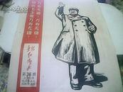 无锡红卫兵【第36期】  (孔网唯一,毛林合照两张,具体见图影)