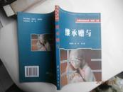 继承赠与(佟律师法律热线丛书)