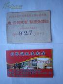 文革物品:外地来武汉市革命师生临时乘车证(电、公共汽车、轮渡免费证)
