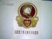 文革宣传画一张《无限忠于伟大的毛泽东思想》凸凹版,绒布底
