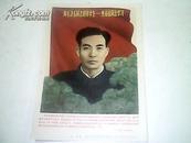 文革宣传画一张《向毛泽东同志的好学生——焦裕禄同志学习》