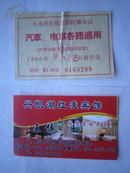 文革物品:外地革命师生串联临时乘车证(背面毛主席语录)