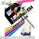 动漫·电脑艺术设计专业教学丛书暨高级培训教材:Photoshopcs4图像创作效果50例(附光盘)