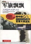 军旗飘飘:新中国50年军事大事述实(上下)