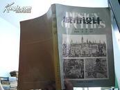 城市设计 16开图文版 (世界著名城市设计样板资料,中国城镇化建设重要参考资料)   1990年2印1531-6570册  网上独本