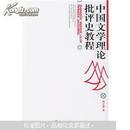 中国文学理论批评史教程.
