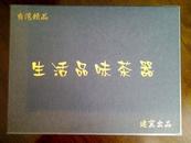 茶具 台湾建窑精品汝瓷  90年代珍藏的【建窑精品】