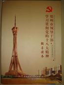 郑州市领导干部学习贯彻党的十八大精神辅导读本