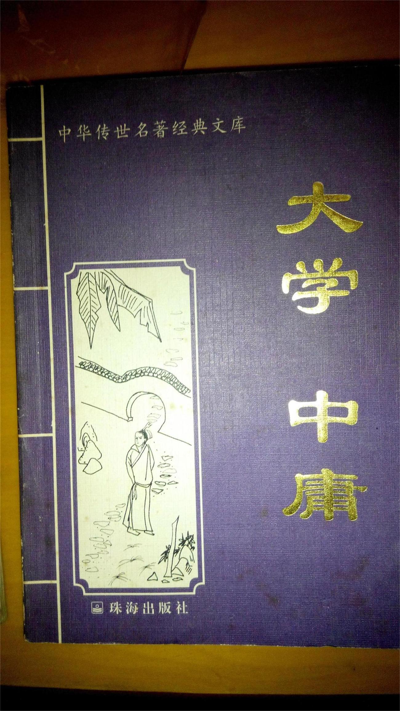 中华传世名著经典文库  大学中庸  仿线装  2003年一版一印 印数一万册