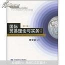 全国高等院校经管专业双语教材:国际贸易理论与实务(英文版)(第2版)