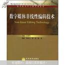 教育技术学专业系列教材:数字媒体非线性编辑技术(附光盘1张)