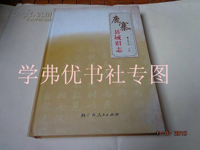 鹿寨县域旧志