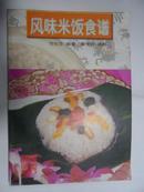 风味米饭食谱(全铜版纸插图)