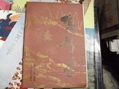 鸭形拳  神州武术丛书