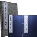 馆藏历史人物手札选 西泠印社华宝斋