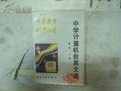 中学计算机教育文选  32开 235页 馆藏