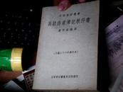 立信会计丛书 高级商业簿记教科书(1947年修订本)   B