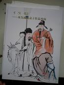 上海嘉禾2014年春季艺术品拍卖会:《三吴一冯》-及吴湖帆弟子作品专场