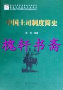 中国土司制度简史