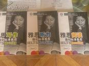 中国雅思标准教程系列图书 (11种带4光碟送2份资料)