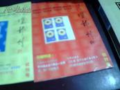 月坛邮刊(试刊号,创刊号,) 2册合售