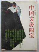 中国文房四宝---1994年1.2 合刊、改刊号(大16开)