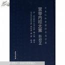 黄帝内经太素 新校正--日本仁和寺原钞古卷子本 大16开精装本 2006年一版一印 仅印1千册