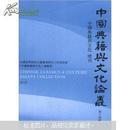 中国典籍与文化论丛(第十三辑)