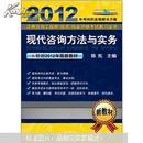 2012注册咨询工程师(投资)执业资格考试教习全书:现代咨询方法与实务
