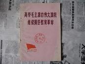 高举毛主席的伟大旗帜继续搞好教育革命