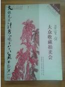 荣宝斋大众收藏拍卖会 2001年第二十九期