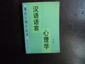 汉语语言心理学 (现代心理学丛书)【作者钤印本】。(货号T2)