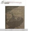 中国艺术研究院中国书法院书法史论丛书·文集:中国书法艺术当代性论稿