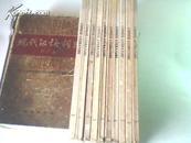 中国文学..1979年.1.2.3.4.5.7.8.9.11.12期(.英文版)插图版【每本内附彩图】共10册合售