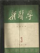 新医学(1971年第3期)