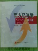 电大教材·西方经济学·第2版(2013年印)