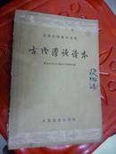 古代汉语读本    高等学校教学用书       1960年