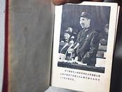 中国共产党第九次全国代表大会文件汇编《 8页照片,含3页林彪 照片,1969年1版1印 100开本》请看图片