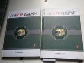 中国玺印收藏指南(上下  全2册) 精装