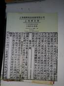 1999.6《 上海国际.博古斋:古籍善本 》拍卖.