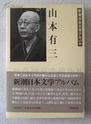 新潮日本文学 山本有三