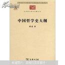中华现代学术名著丛书:中国哲学史大纲